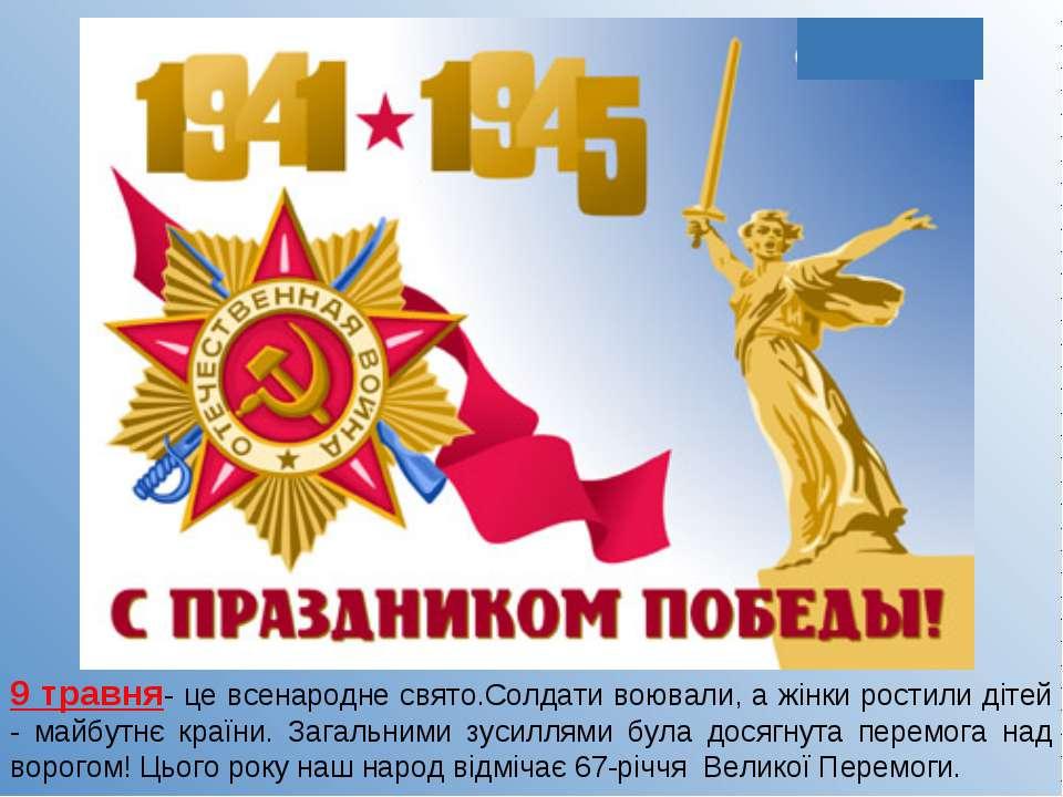 9 травня- це всенародне свято.Солдати воювали, а жінки ростили дітей - майбут...