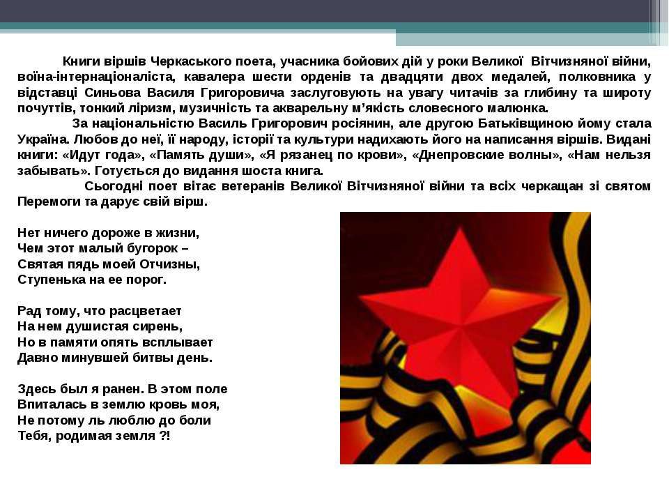 Книги віршів Черкаського поета, учасника бойових дій у роки Великої Вітчизнян...