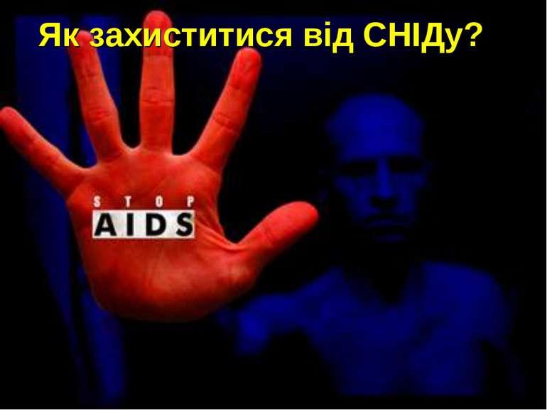 Як захиститися від СНІДу?