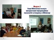Модуль 2 Нова бібліотечна послуга: використання інформаційних технологій та І...