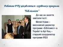 """Роботою РТЦ цікавляться керівники програми """"Бібліоміст"""" До нас на заняття зав..."""