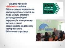 Завдяки програмі «Бібліоміст» публічні бібліотеки перетворюються в центри сус...