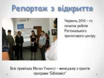Червень 2010 – го початок роботи Регіонального тренінгового центру. Всіх прив...