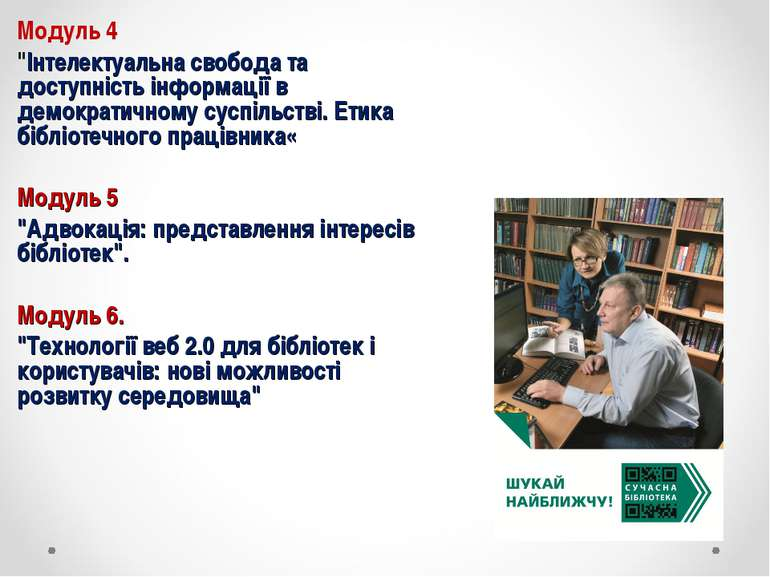 """Модуль 4 """"Інтелектуальна свобода та доступність інформації в демократичному с..."""