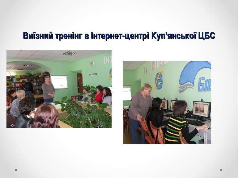 Виїзний тренінг в Інтернет-центрі Куп'янської ЦБС