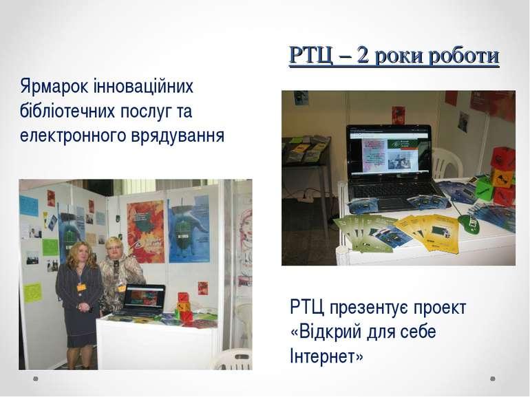 РТЦ – 2 роки роботи Ярмарок інноваційних бібліотечних послуг та електронного ...