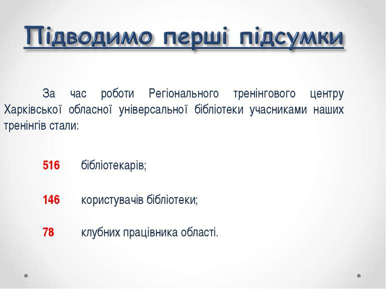 За час роботи Регіонального тренінгового центру Харківської обласної універса...