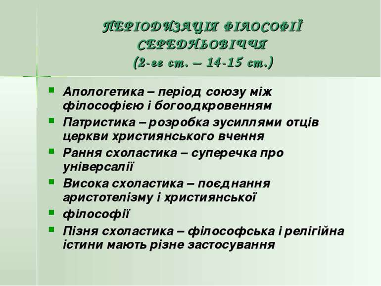 ПЕРІОДИЗАЦІЯ ФІЛОСОФІЇ СЕРЕДНЬОВІЧЧЯ (2-ге ст. – 14-15 ст.) Апологетика – пер...