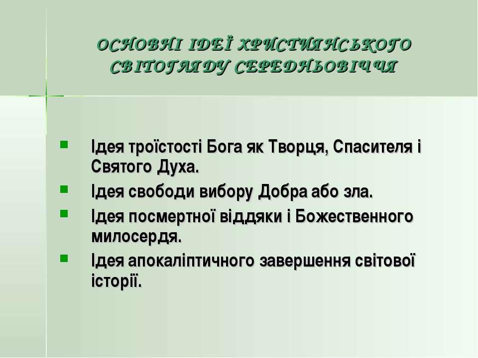 ОСНОВНІ ІДЕЇ ХРИСТИЯНСЬКОГО СВІТОГЛЯДУ СЕРЕДНЬОВІЧЧЯ Ідея троїстості Бога як ...