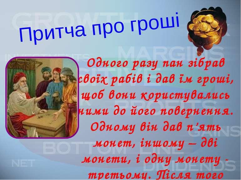 Притча про гроші Одного разу пан зібрав своїх рабів і дав їм гроші, щоб вони ...