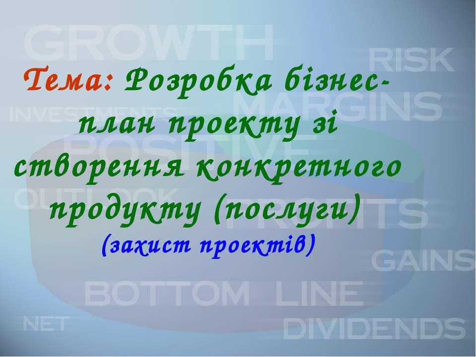 Тема: Розробка бізнес-план проекту зі створення конкретного продукту (послуги...