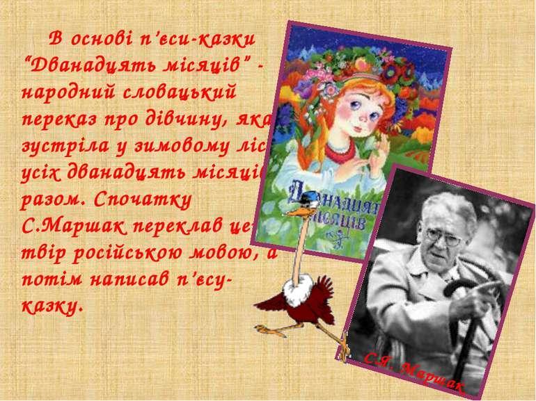 """В основі п'єси-казки """"Дванадцять місяців"""" - народний словацький переказ про д..."""
