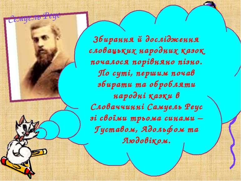 Семуель Реус Збирання й дослідження словацьких народних казок почалося порівн...