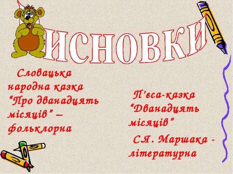 """Словацька народна казка """"Про дванадцять місяців"""" –фольклорна П'єса-казка """"Два..."""