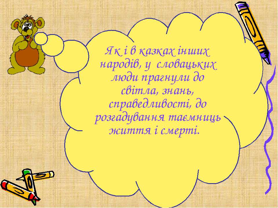 Як і в казках інших народів, у словацьких люди прагнули до світла, знань, спр...