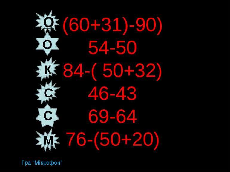 """(60+31)-90) 54-50 84-( 50+32) 46-43 69-64 76-(50+20) uГра """"Мікрофон"""" К О О С С М"""