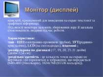 пристрій, призначений для виведення на екран текстової та графічної інформаці...