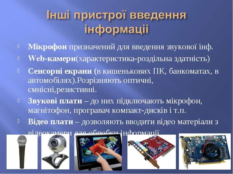 Мікрофон призначений для введення звукової інф. Web-камери(характеристика-роз...