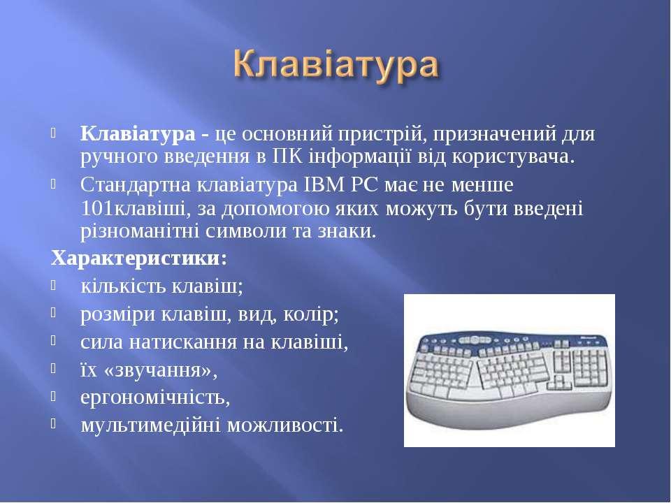 Клавіатура - це основний пристрій, призначений для ручного введення в ПК інфо...