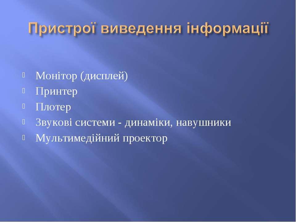 Монітор (дисплей) Принтер Плотер Звукові системи - динаміки, навушники Мульти...