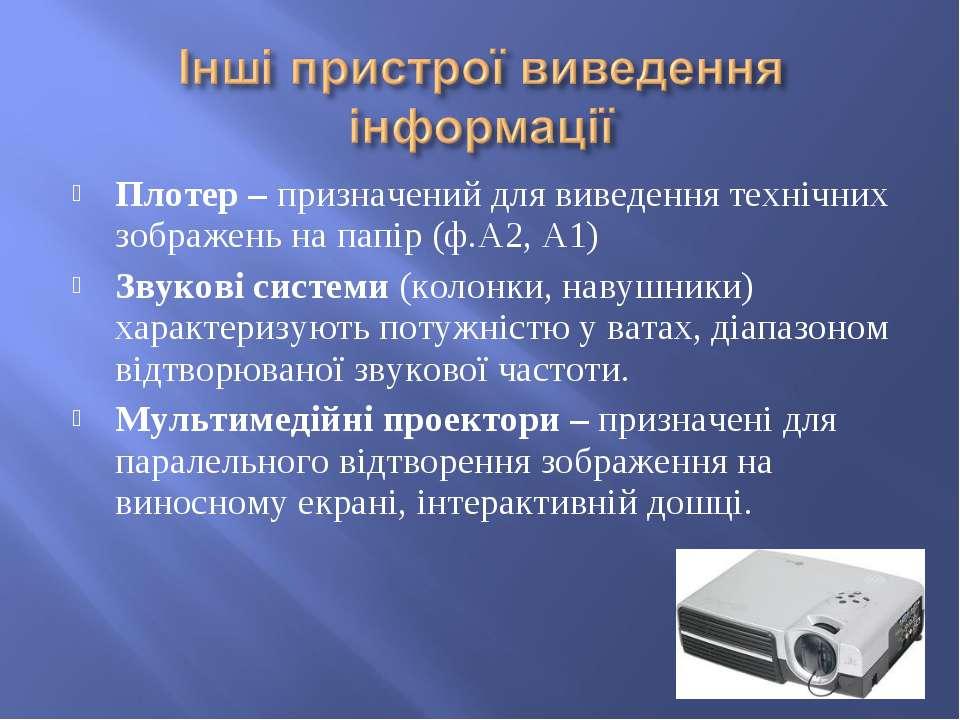 Плотер – призначений для виведення технічних зображень на папір (ф.А2, А1) Зв...