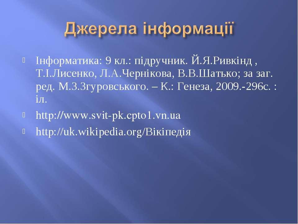 Інформатика: 9 кл.: підручник. Й.Я.Ривкінд , Т.І.Лисенко, Л.А.Чернікова, В.В....
