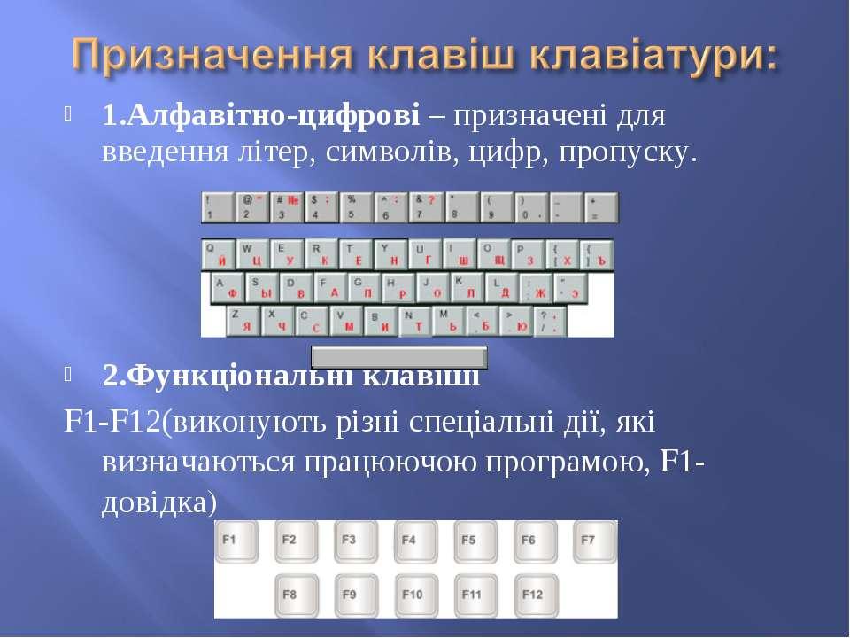 1.Алфавітно-цифрові – призначені для введення літер, символів, цифр, пропуску...