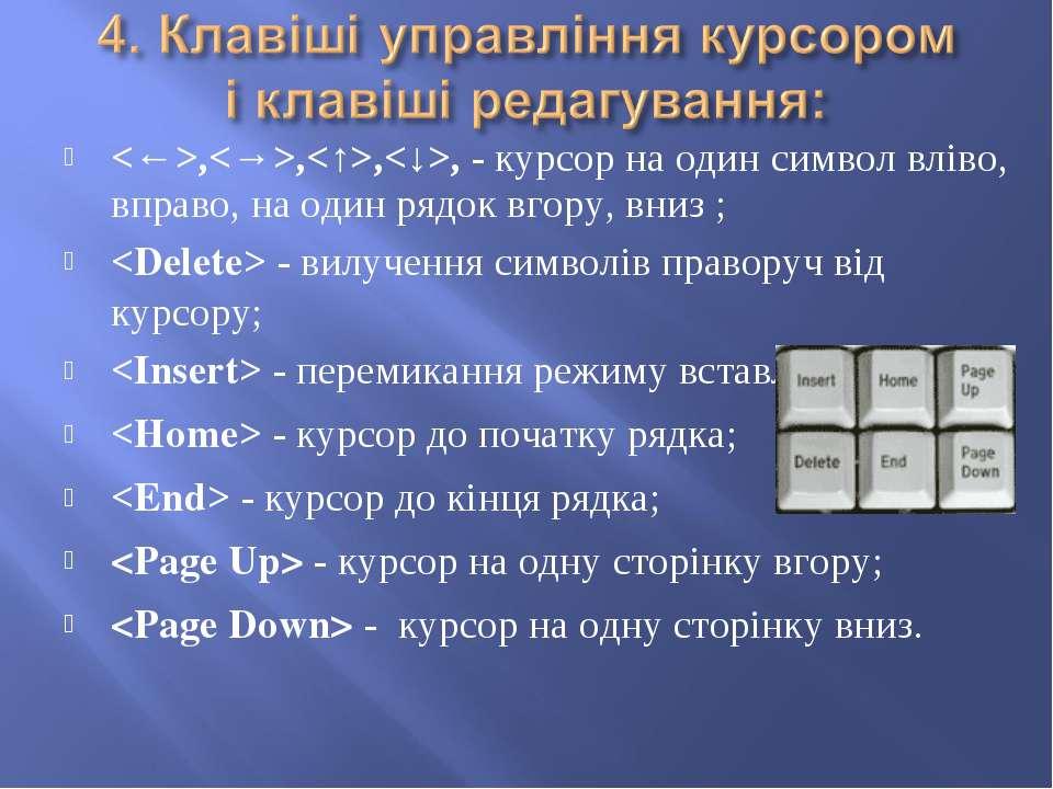 ,,,, - курсор на один символ вліво, вправо, на один рядок вгору, вниз ; - вил...