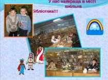 У нас найкраща в місті шкільна бібліотека!!!