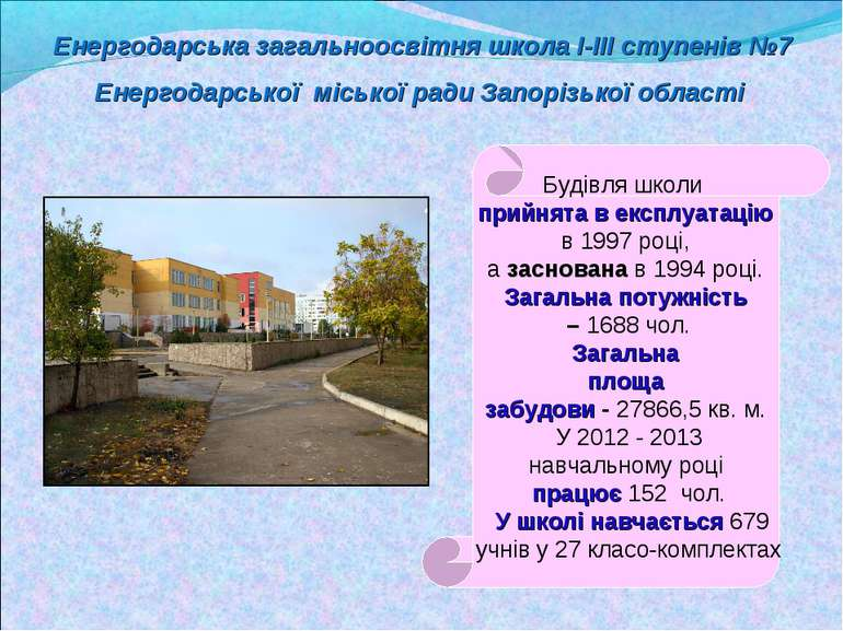 Енергодарська загальноосвітня школа І-ІІІ ступенів №7 Енергодарської міської ...