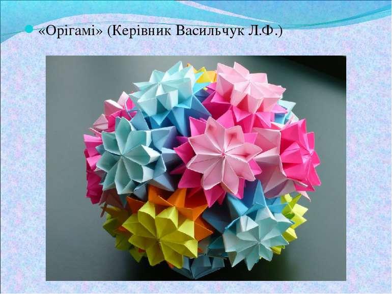 «Орігамі» (Керівник Васильчук Л.Ф.)