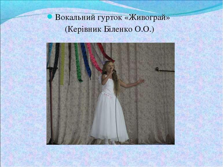 Вокальний гурток «Живограй» (Керівник Біленко О.О.)