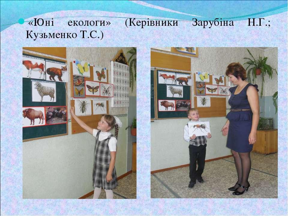 «Юні екологи» (Керівники Зарубіна Н.Г.; Кузьменко Т.С.)