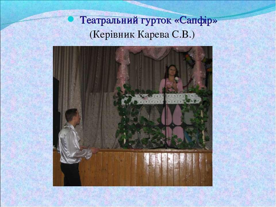 Театральний гурток «Сапфір» (Керівник Карева С.В.)