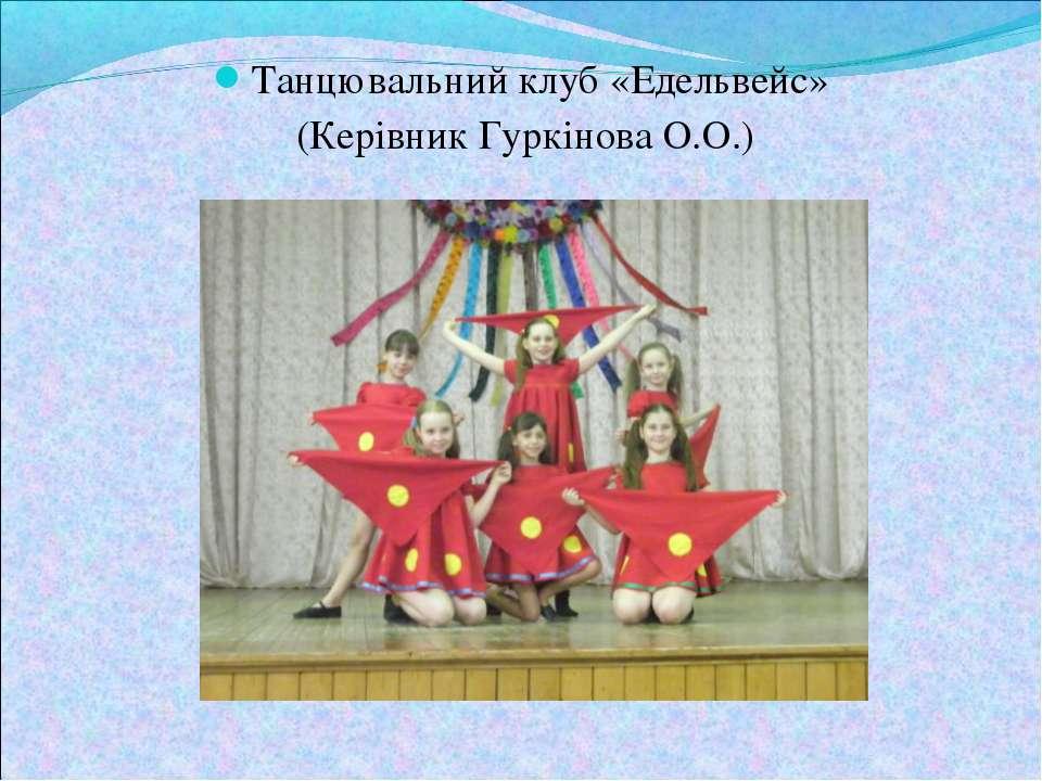 Танцювальний клуб «Едельвейс» (Керівник Гуркінова О.О.)