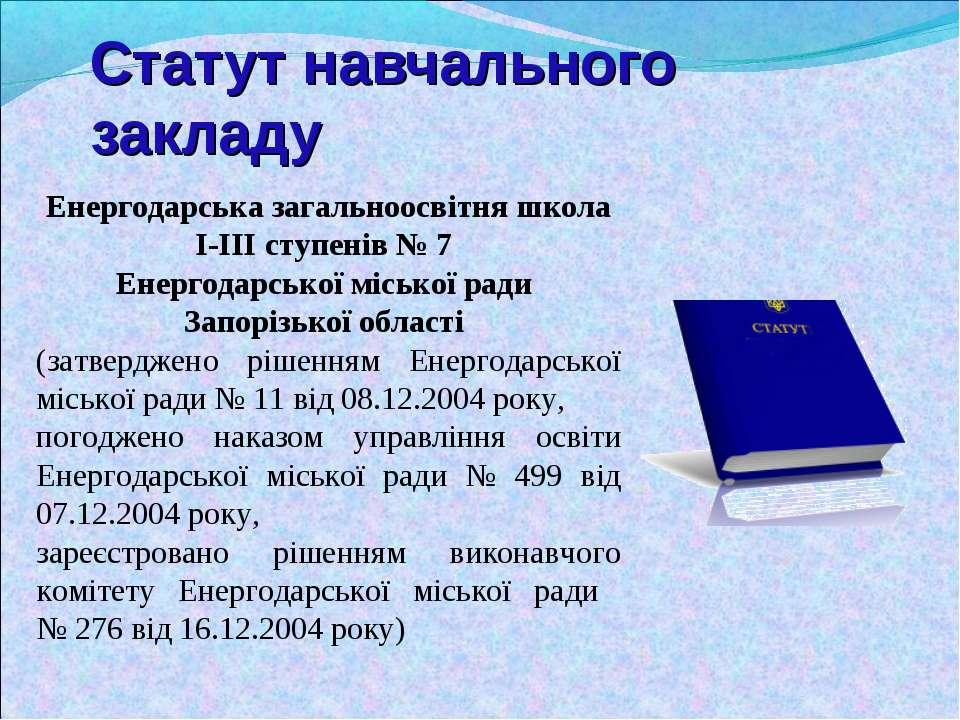 Статут навчального закладу Енергодарська загальноосвітня школа І-ІІІ ступенів...