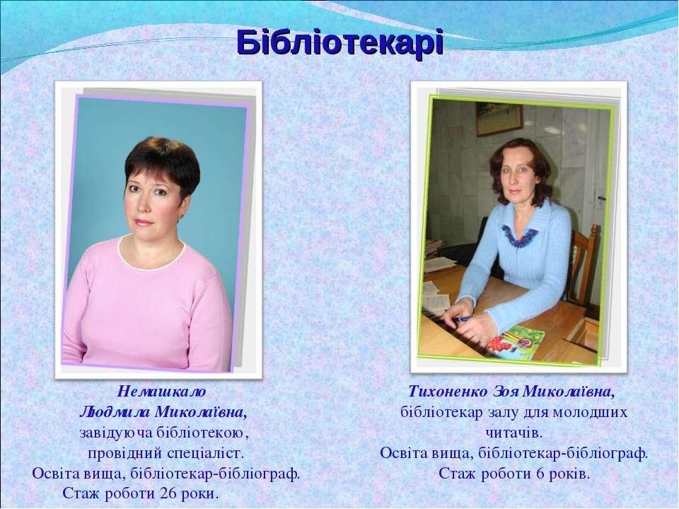 Бібліотекарі Немашкало Людмила Миколаївна, завідуюча бібліотекою, провідний с...
