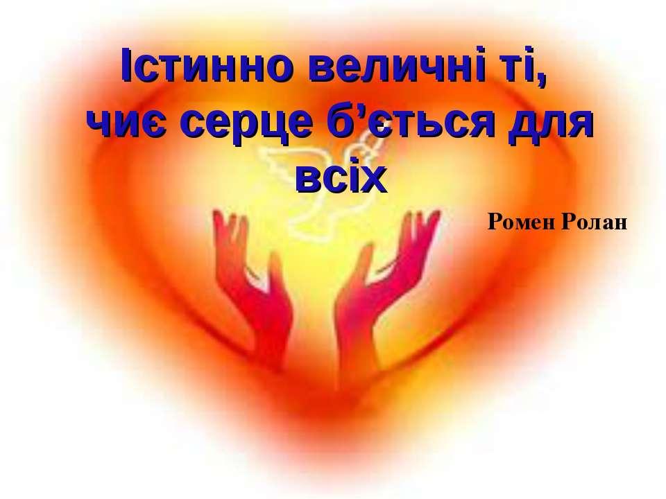Істинно величні ті, чиє серце б'ється для всіх Ромен Ролан