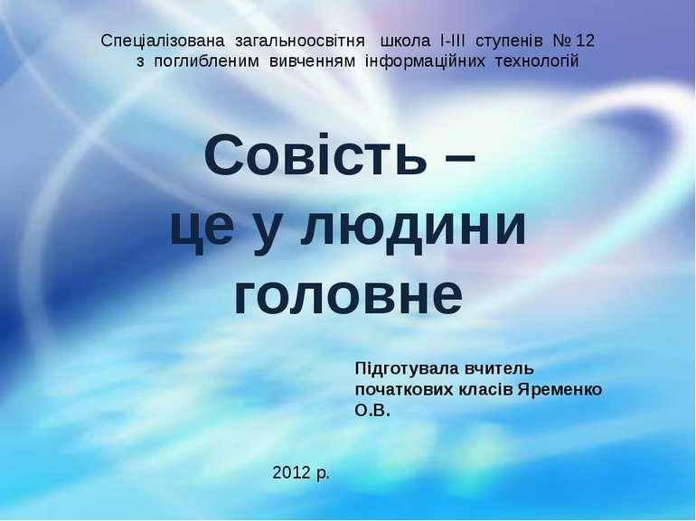 Спеціалізована загальноосвітня школа Ι-ΙΙΙ ступенів № 12 з поглибленим вивчен...