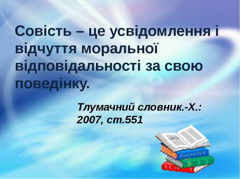 Совість – це усвідомлення і відчуття моральної відповідальності за свою повед...