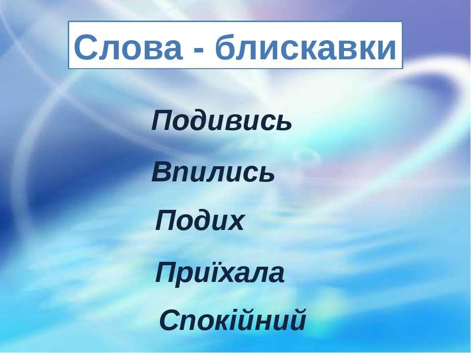 Слова - блискавки Подивись Впились Подих Приїхала Спокійний