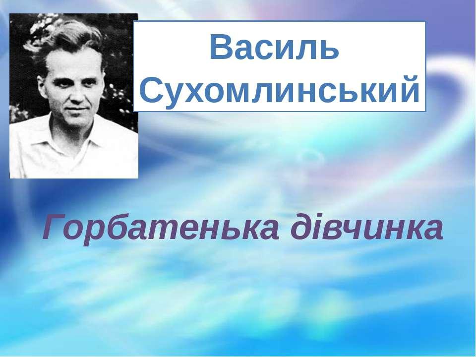 Василь Сухомлинський Горбатенька дівчинка