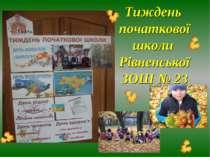 Тиждень початкової школи Рівненської ЗОШ № 23