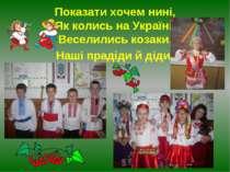 Показати хочем нині, Як колись на Україні Веселились козаки, Наші прадіди й д...