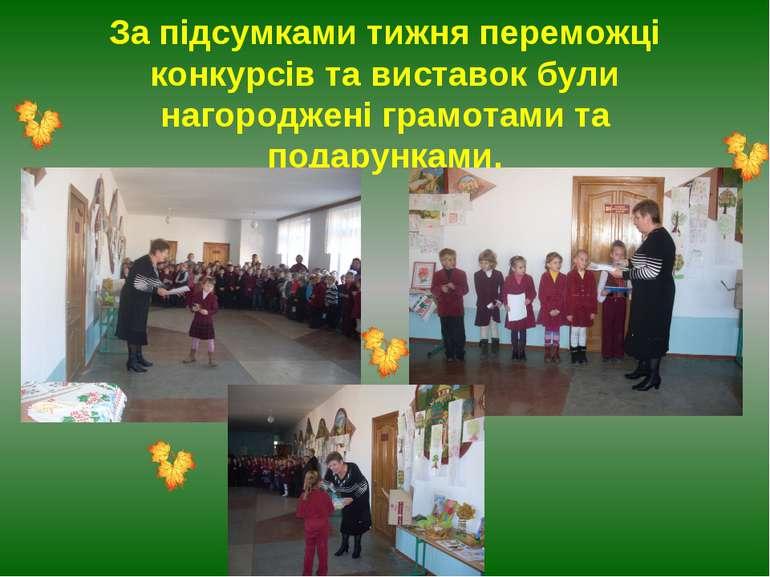 За підсумками тижня переможці конкурсів та виставок були нагороджені грамотам...