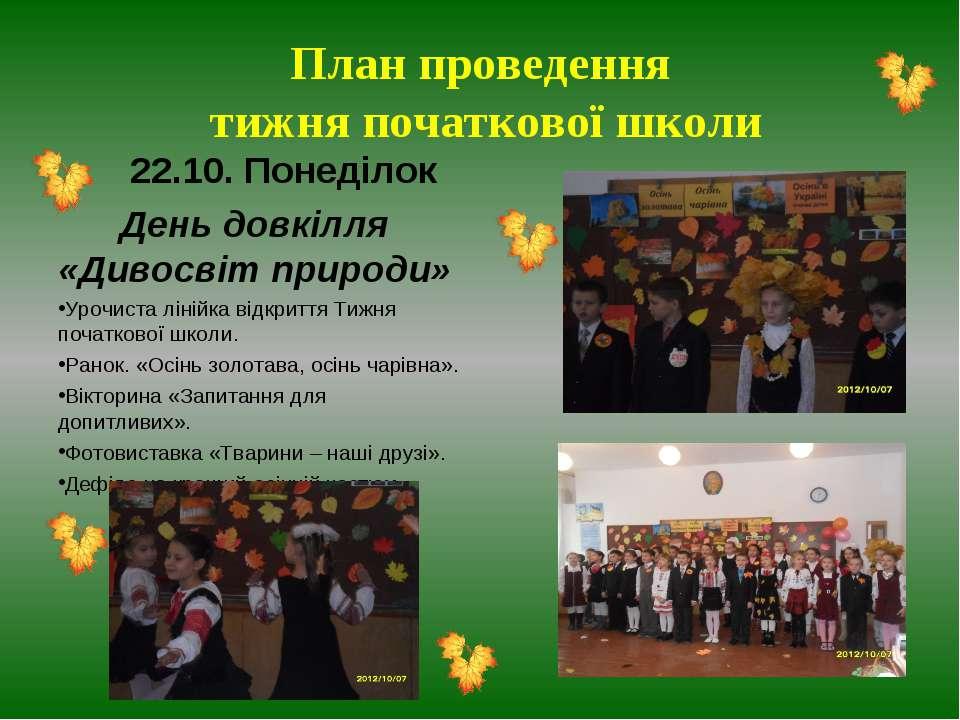 План проведення тижня початкової школи 22.10. Понеділок День довкілля «Дивосв...