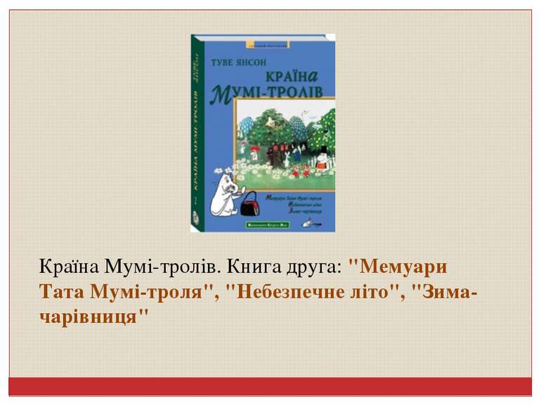 "Країна Мумі-тролів. Книга друга: ""Мемуари Тата Мумі-троля"", ""Небезпечне літо""..."