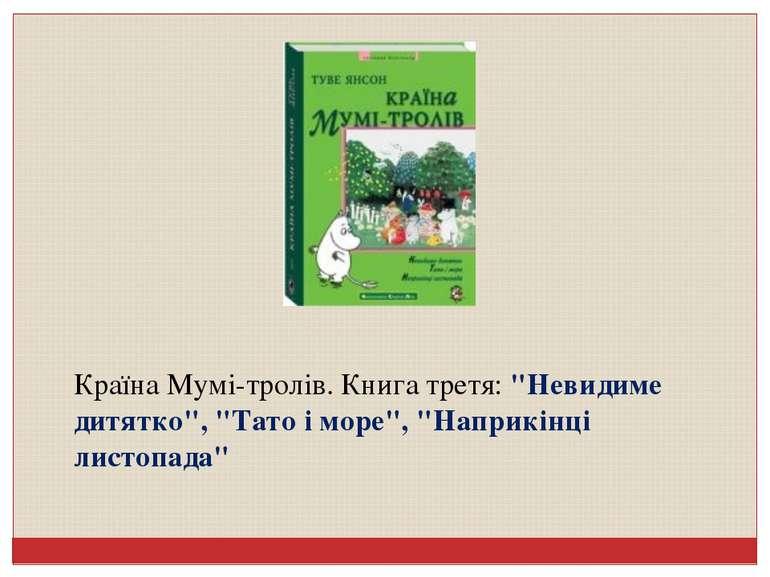 """Країна Мумі-тролів. Книга третя: """"Невидиме дитятко"""", """"Тато і море"""", """"Наприкін..."""
