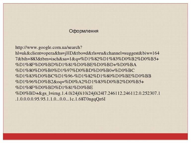 http://www.google.com.ua/search?hl=uk&client=opera&hs=jHD&tbo=d&rls=ru&channe...