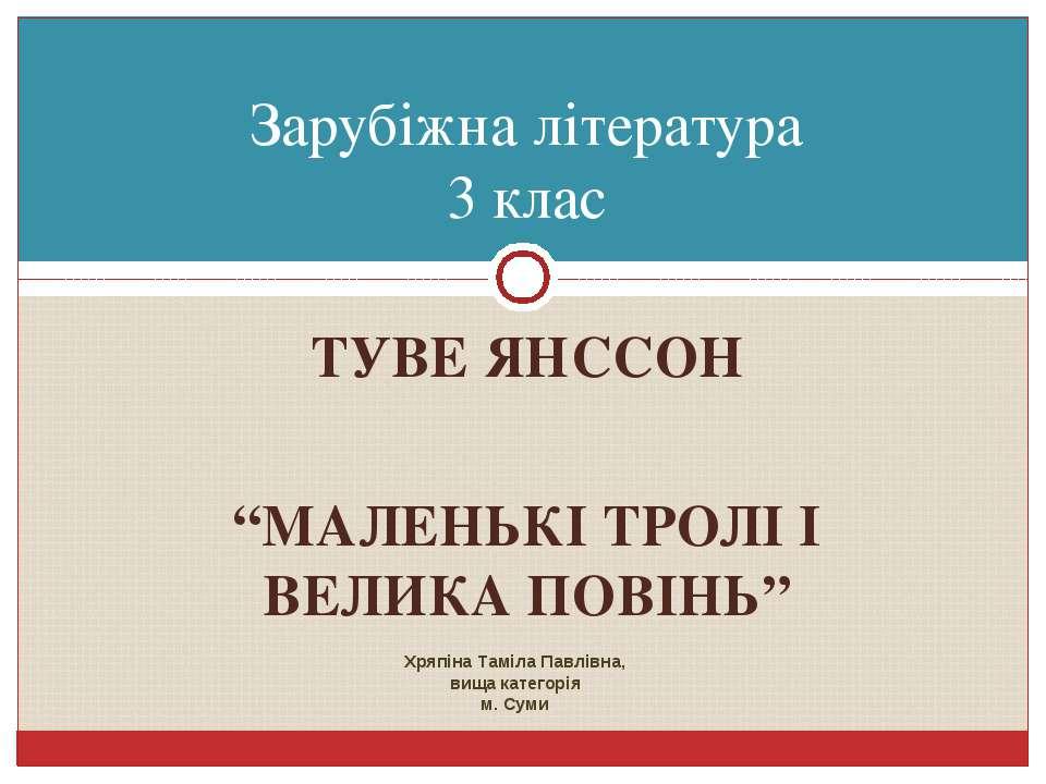 "ТУВЕ ЯНССОН ""МАЛЕНЬКІ ТРОЛІ І ВЕЛИКА ПОВІНЬ"" Зарубіжна література 3 клас Хряп..."